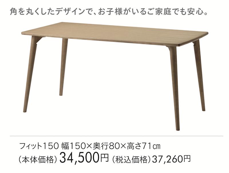 フィット テーブル