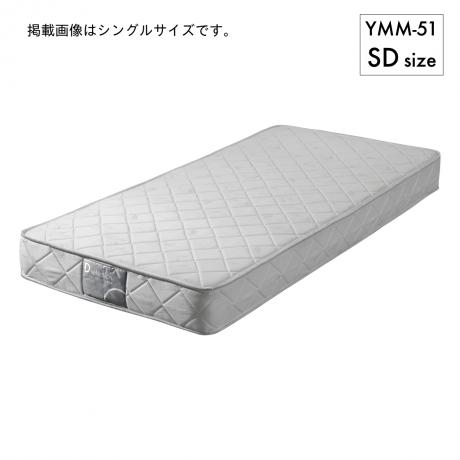 YMM-51 <ボンネル> SDマットレス