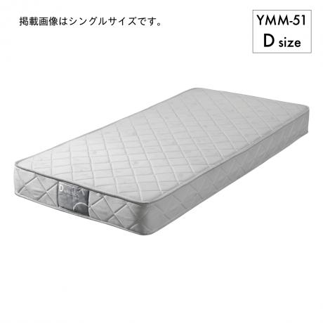 YMM-51 <ボンネル> Dマットレス