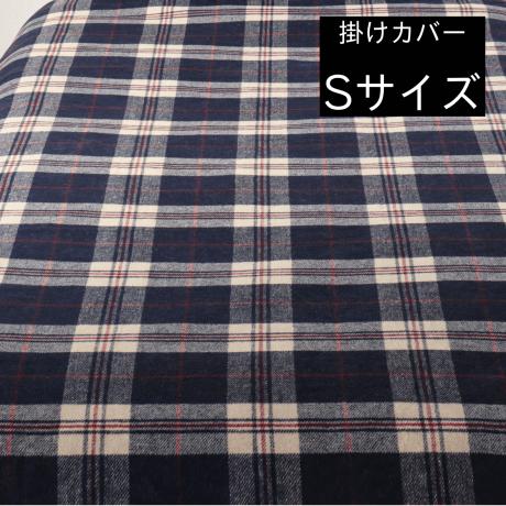 ノココ アッタカ・掛布団カバーS 150X210 BL