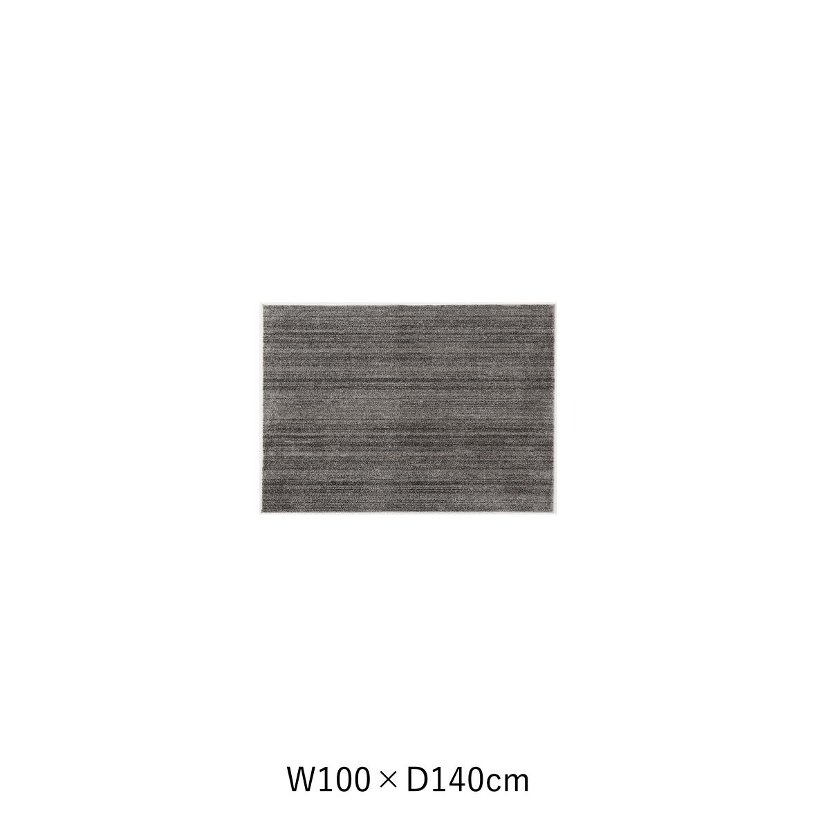 リュストル 100X140 Dグレー スペースカーペット0
