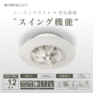 SWシーリングサーキュレータ12J DCC-SW12CM6