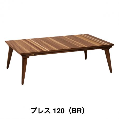 プレス120(MM) コタツテーブル BR