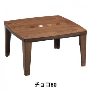 チョコ(16) 80 コタツテーブル BR0