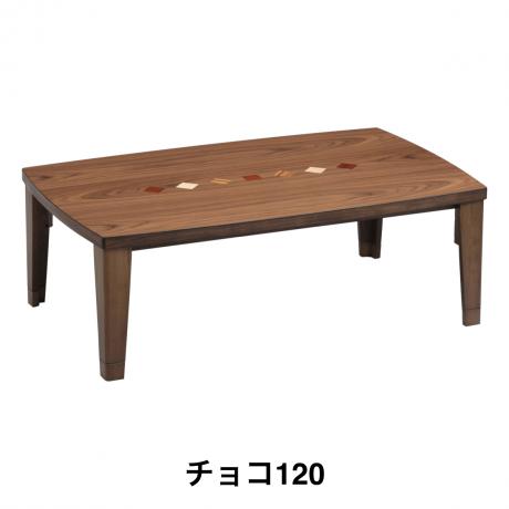 チョコ 120(OM) コタツテーブル BR
