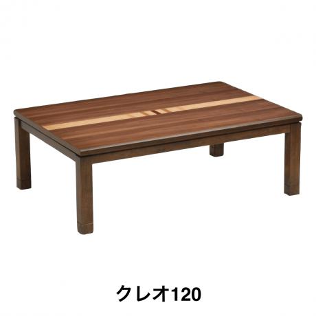 クレオ 120(OM) コタツテーブル BR