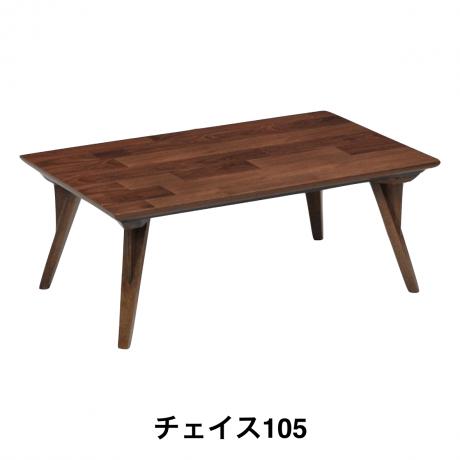 チェイス 105(OM) コタツテーブル BR