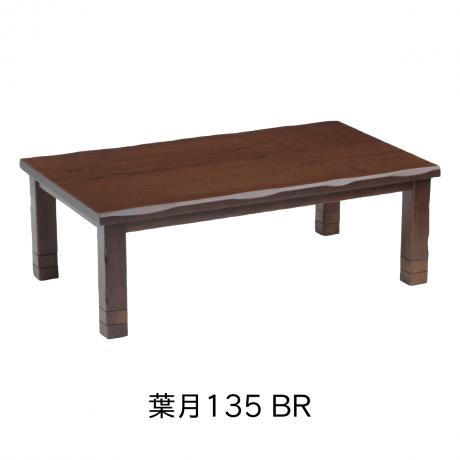 ハヅキ コタツテーブル 135 BR