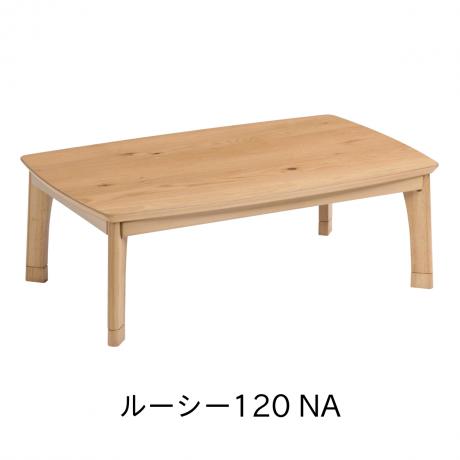 ルーシー コタツテーブル 120 NA