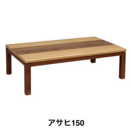 アサヒ コタツテーブル 150 BR