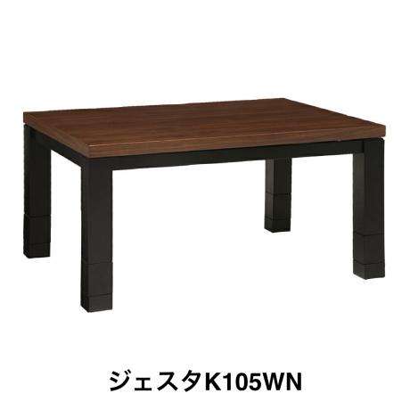 ジェスタK コタツテーブル 105 BR