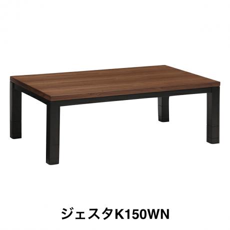 ジェスタK コタツテーブル 150 BR