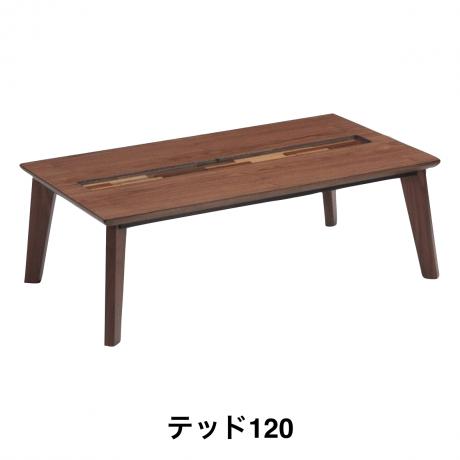テッド120 コタツテーブルBR