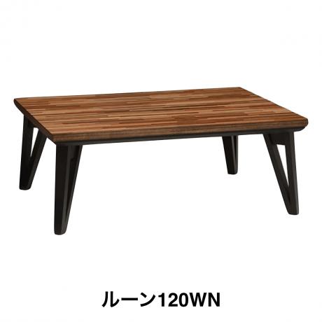 ルーン105 コタツテーブル WN