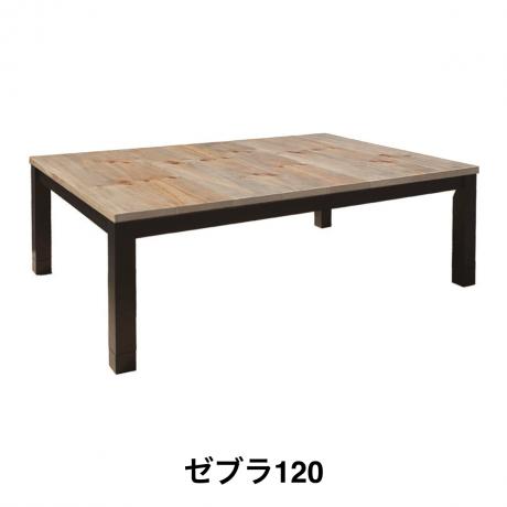 ゼブラ105 コタツテーブル BR