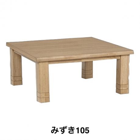 ミズキ105 コタツテーブル NA