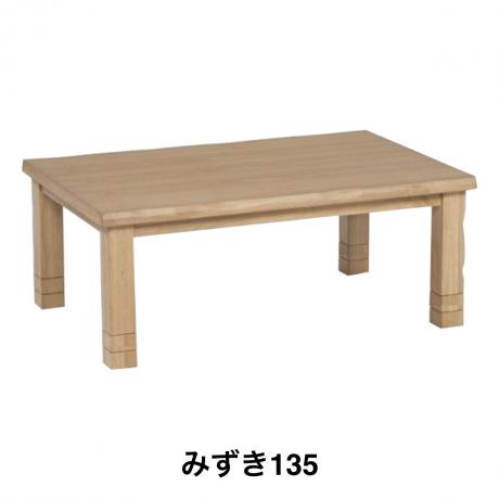 ミズキ135 コタツテーブル NA
