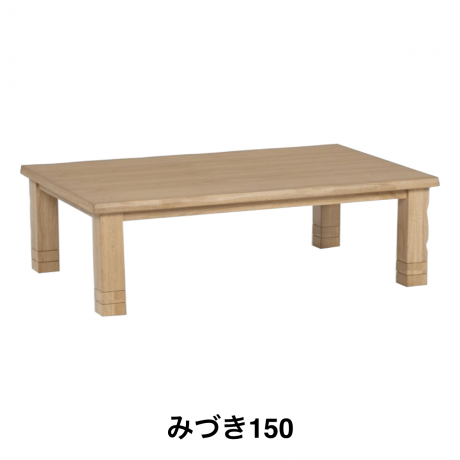 ミズキ150 コタツテーブル NA