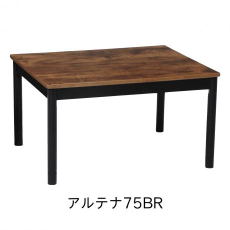 アルテナ75 コタツテーブル BR