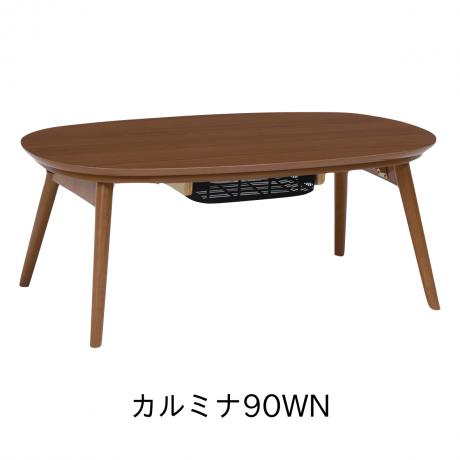 カルミナ(ダエン)90 コタツテーブル WN