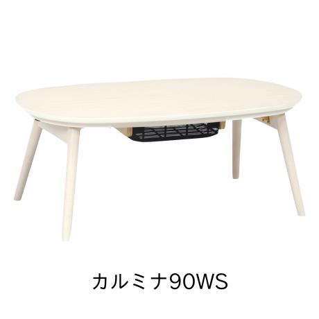 カルミナ(ダエン)90 コタツテーブル WS