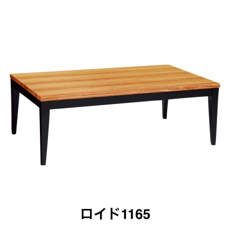 ロイド1165 コタツテーブル BR/BK