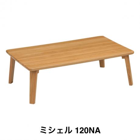 ミシェル120 コタツテーブル NA