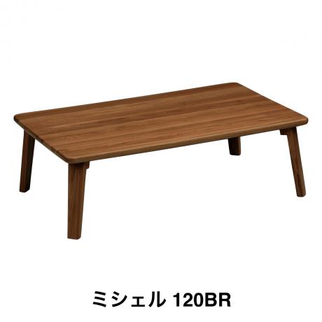 ミシェル120 コタツテーブル BR