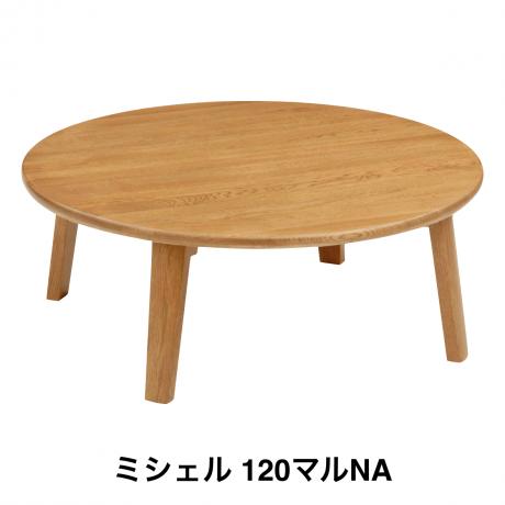 ミシェル100マル コタツテーブル NA
