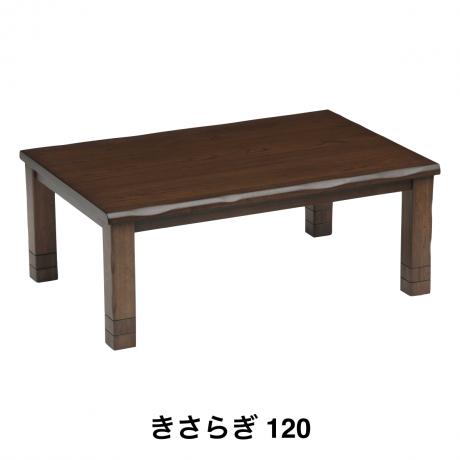 キサラギ120 コタツテーブル BR