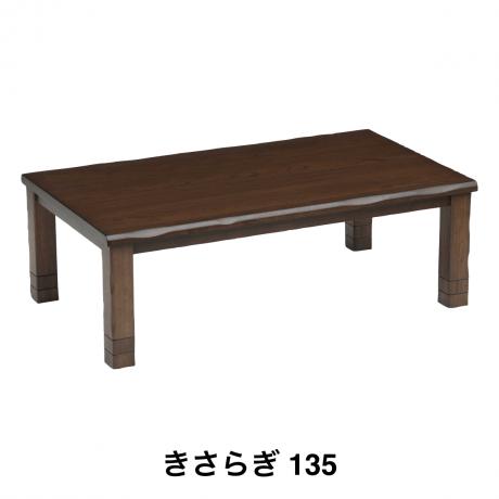 キサラギ135 コタツテーブル BR