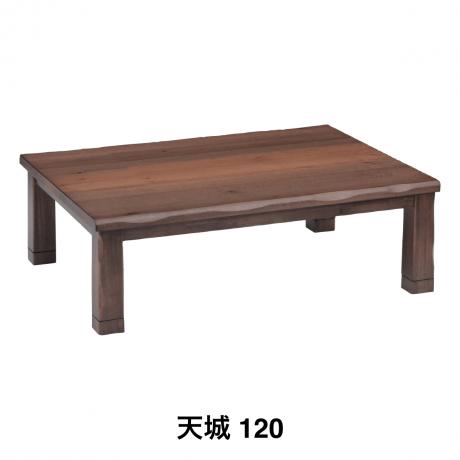 アマギ120 コタツテーブル BR