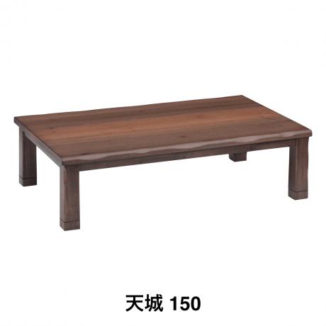アマギ150 コタツテーブル BR