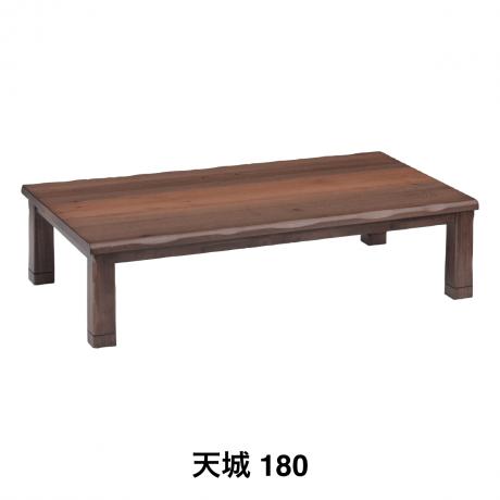 アマギ180 コタツテーブル BR