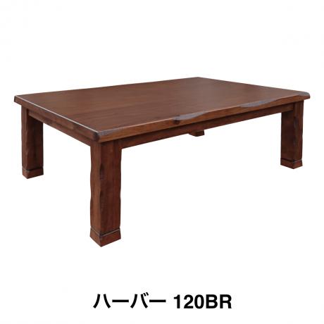 ハーバー120 コタツテーブル BR