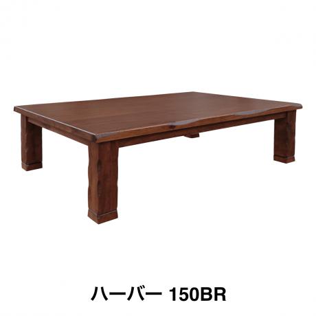 ハーバー150 コタツテーブル BR