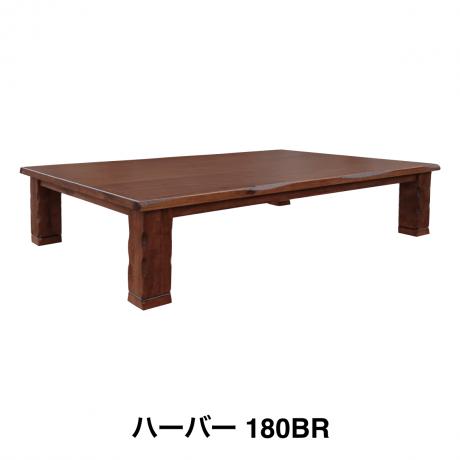 ハーバー180 コタツテーブル BR
